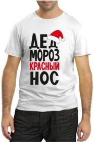 Дед мороз красный нос
