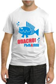 Опасно! Рыбалов